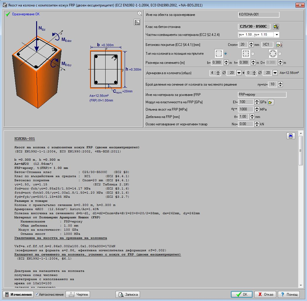 Runet Bending Moment Diagram Software Betonexpress For Designing Structural Elements Of Reinforced Concrete The Dimensioning Is According To Eurocode 2 En 1992 1 12004
